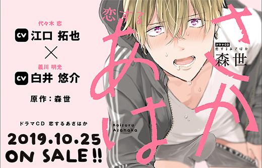 ドラマCD『恋するあさはか』森世 2019年10月25日発売!!