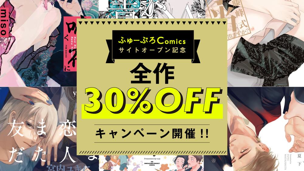 「ふゅーぷろComics」サイトオープン記念 全作30%OFFキャンペーン開催!!